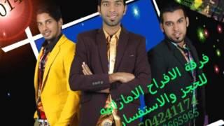 فرقة الافراح الاماراتيه  اغنية معلاية نار نار ❤️😍🔥🔥🔥🔥🔥