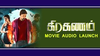 Graghanam Movie Audio Launch  |  1yes