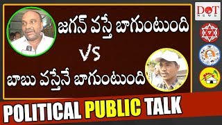 Nandikotkur Constituency Public Openion | Public Talk On Who is AP Next CM | AP Elections | Dot News