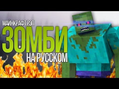 """ЗОМБИ"" МАЙНКРАФТ РЭП НА РУССКОМ | Talking Zombies Minecraft Parody Song"