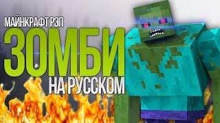 - ЗОМБИ МАЙНКРАФТ РЭП НА РУССКОМ Talking Zombies Minecraft Parody Song
