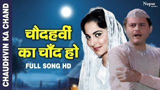 Chaudhvin Ka Chand Ho   Bollywood Romantic Song   Mohammed Rafi   Old Classic Hit Song  Nupur Movies