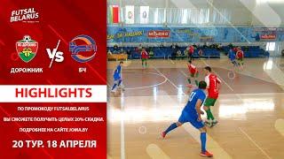 HIGHLIGHTS DOROGNIK BCH 20 й тур Высшая лига 18 04 2021