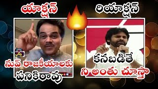 War Of Words Between | Janasena Chief pawan kalyan warning to NRI Venkat And Dileep Sunkara| FFN