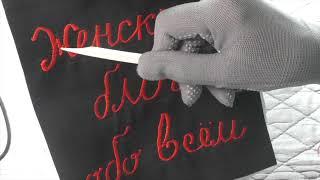 Как вышить надпись | Как вышить буквы | На простой швейной машинке