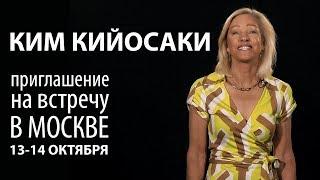 ВПЕРВЫЕ В РОССИИ! Ким Кийосаки в Москве 13 -14 октября 2018