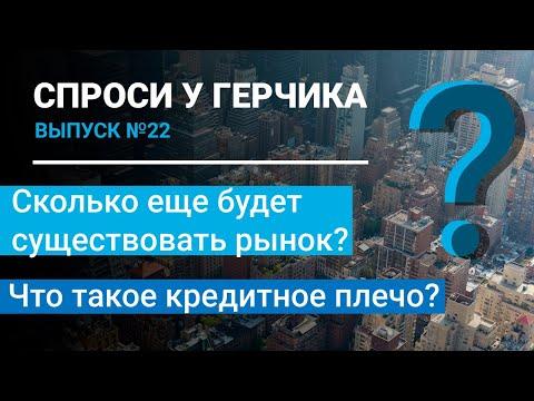Спроси у Герчика Выпуск 22. Что такое кредитное плечо?