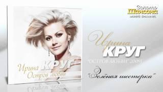 Ирина Круг - Зелёная шестерка (Audio)