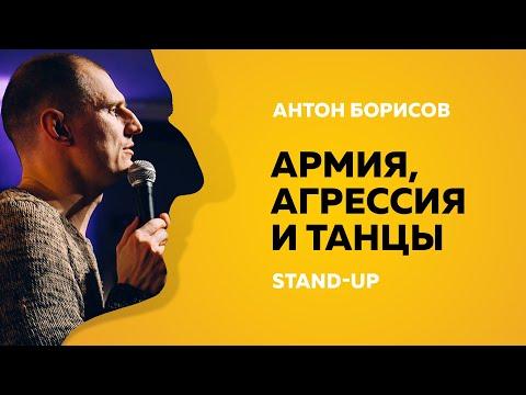 Stand-up (Стенд-ап) | Армия, агрессия и танцы | Антон Борисов