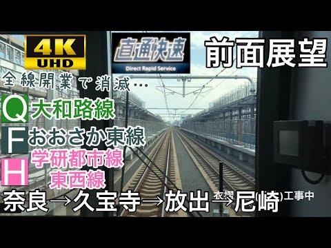 【4K字幕付き前面展望】おおさか東線 直通快速 奈良~尼崎