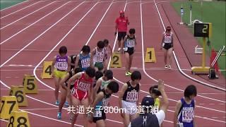 第23回全日本中学校陸上競技選手...