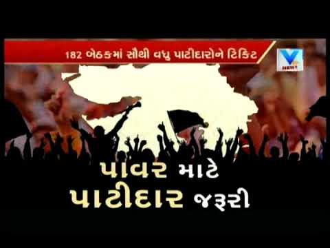 What's Patidar Factor's involvement in making & breaking Gujarat? | Vtv News