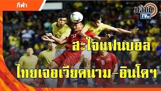 ไทยเจอเวียดนาม-ยูเออีคัดบอลโลก, ตั้งนิชิโนะคุมทัพช้างศึก : Matichon TV