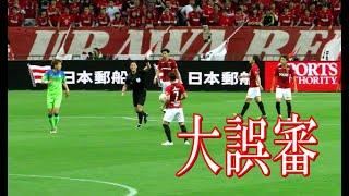 【大誤審】湘南・杉岡選手のシュートがノーゴール 浦和・ナバウト選手は...