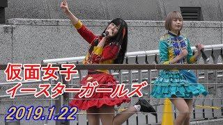 2019.1.22 アイドルLIVE in とんぼりリバーウォーク 仮面女子イースター...