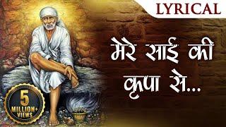 Mere Sai Ki Krupa Se Sab Kam Ho Raha Hai - Popular Sai Bhajans - New Sai Songs
