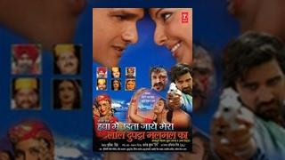 Hawa Mein Udta Jaye Mera Lal Dupatta Malmal Ka - Bhojpuri Movie