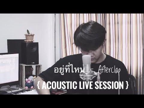 อยู่ที่ไหน - Afterclap [Acoustic Live Session]