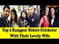 Top 5 Rangpur Riders Cricketers Lovely Wife | Who Is Best?