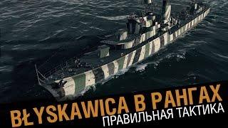 Blyskawica в рангах. Правильная тактика  [World of Warships 0.5.7]