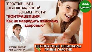 Бесплатные вебинары и уроки от Ирины Жгаревой