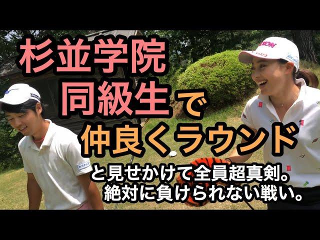 【真剣勝負】村田理沙プロ加治屋兄弟とラウンド対決!久々に集まって和気あいあいかと思いきや内心はバチバチw