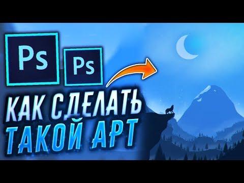 Как Нарисовать Арт Мышкой и Сделать 2D FLAT Пейзаж | Adobe Photoshop