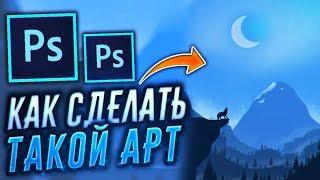 Как Нарисовать Арт Мышкой и Сделать 2D FLAT Пейзаж   Adobe Photoshop