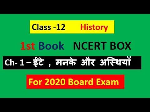 Class12 History NCERT BOX Ch-1 ईंटें मनके और अस्थियां By Satender Pratap