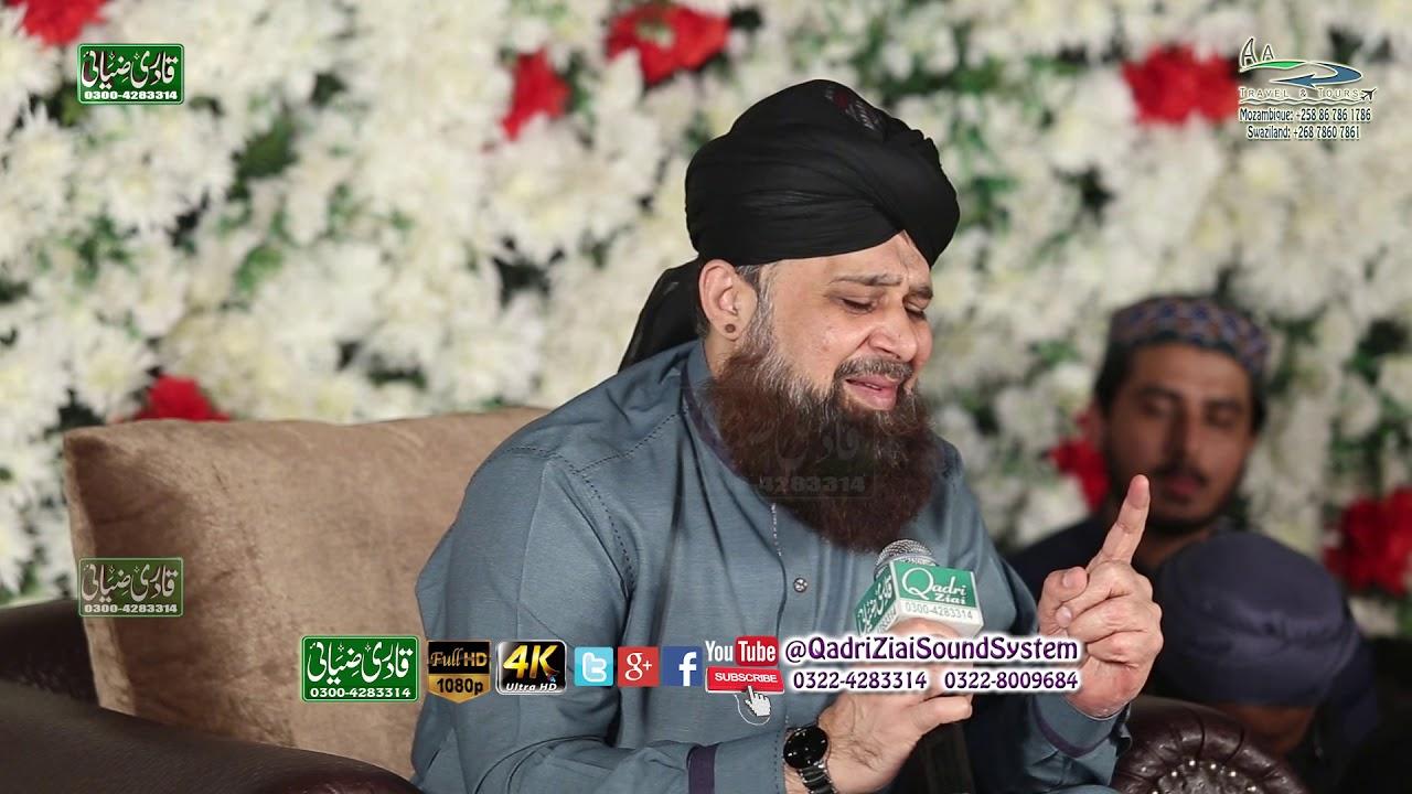 Bahar E Janfiza Tum Ho | Owais Raza Qadri | Mahfil e Naat In Wapda Town Lhr 2018 4K