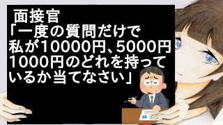 面接官「一度の質問だけで私が10000円、5000円、1000円のどれを持っているか当てなさい」【2ch】