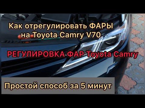 Как отрегулировать фары на Toyota Camry V70 /Низко светят фары на Камри / Регулировка фар