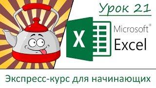 Урок 21. Быстрый старт в Эксель. Проверка орфографии. Вставка примечаний. Excel.
