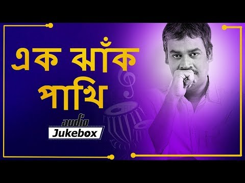 Ek Jhank Pakhi  Bangla Modern songs Srikanto Acharya  Audio Jukebox