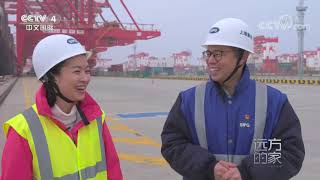 [远方的家]长江行(101) 海中大港 开放之窗| CCTV中文国际