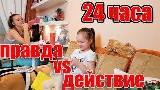 24 ЧАСА ПРАВДА или ДЕЙСТВИЕ / 24 HOURS CHELLENGE