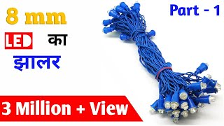 LED झालर बनाने के आसान तरीके|| Easy way to make LED series light|| how to make LED series light? ||