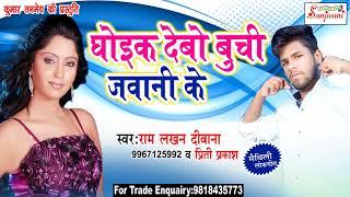 Maithili का सबसे हिट गाना 2018 छोट छोट छौड़ी के लम्हर समान Ram Lakhan Deewana