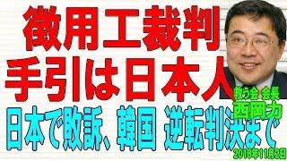 【西岡力】韓国の対日「歴史戦」に対応せよ 徴用工裁判 手引したのは日本人! 韓国最高裁が新日鉄住金に賠償命令判決 2018年11月2日 thumbnail