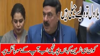 press conference Minister for Railways  Sheikh Rasheed Today 15th December 2018