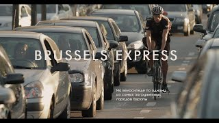 Брюссельский курьер