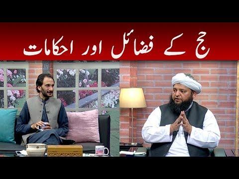 Noor-e-Islam | 28th-February-2020 | Mashriq TV
