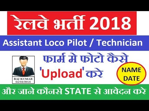 Railway Recruitment 2018 ALP & Technician Photo Upload Process || RRB Vacancy