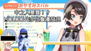 【Oozoru Subaru】Subaru's voice identification, there're voice actors in Hololive members!!