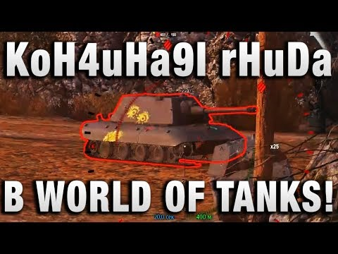 KoH4uHa9I rHuDa В WORLD OF TANKS! thumbnail
