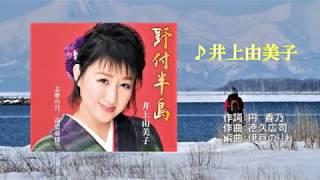 井上由美子 - 野付半島