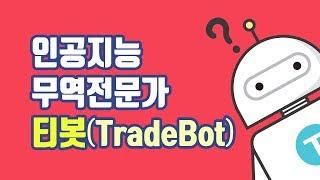 알파고 비켜라! 인공지능 무역전문가 티봇