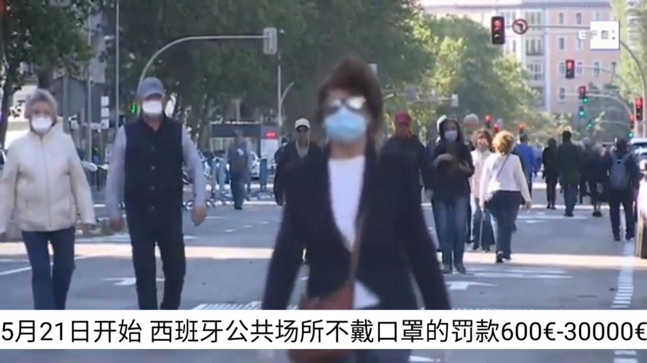 西班牙5月21日開始 公共場所不戴口罩的罰款600€-30000€ - YouTube