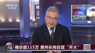 """《今日关注》 20200504 确诊超115万 美州长向白宫""""开火""""  CCTV中文国际"""