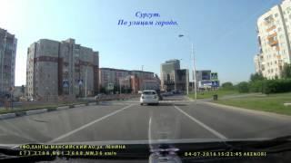 Видео о маршруте Сургут-Москва.Лето 2016 год.Серия 1.